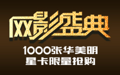 【8月特惠】第三届网影盛典 · 星耀华美 共享时尚
